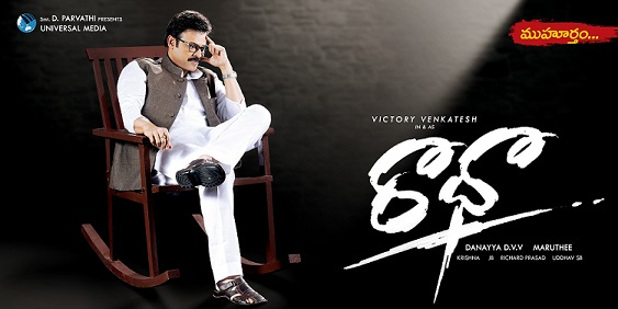 venkatesh_director_maruthi_next_movie_radha_stills_movie-first-look-poster It is now confirmed that Venkatesh will be acting in director Maruthi's new film titled Radha. This is big leap for the young director who is known for making small youth centric movies.